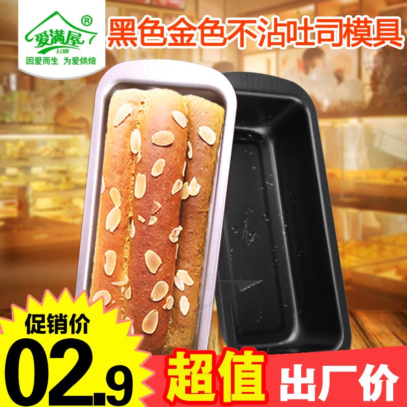 家用長方形黑色不粘吐司模具沾麵包芝士蛋糕模盒土司盒烤箱用無蓋