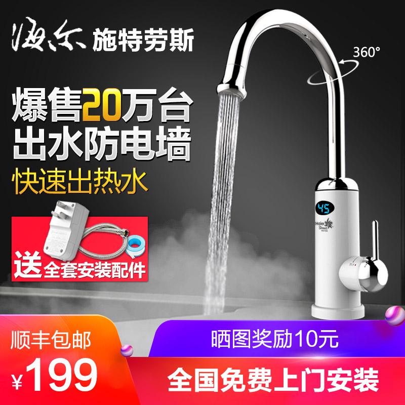 海尔HaierStrauss电热水龙头即热式速热加热厨房过水热厨宝热水器