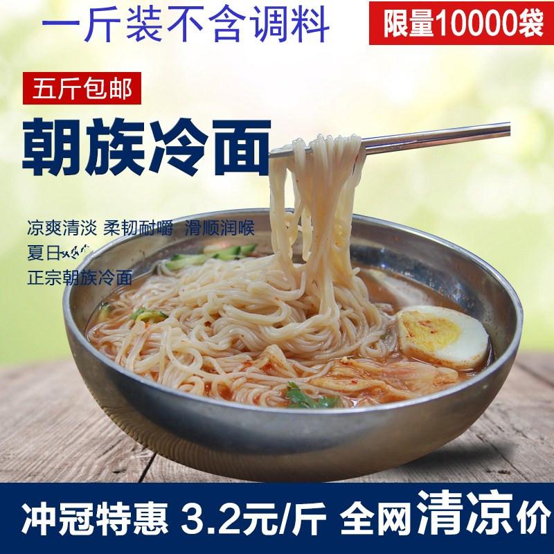 5斤包邮 散装东北正宗朝鲜族干冷面韩式秘制特产小吃真空包装500g