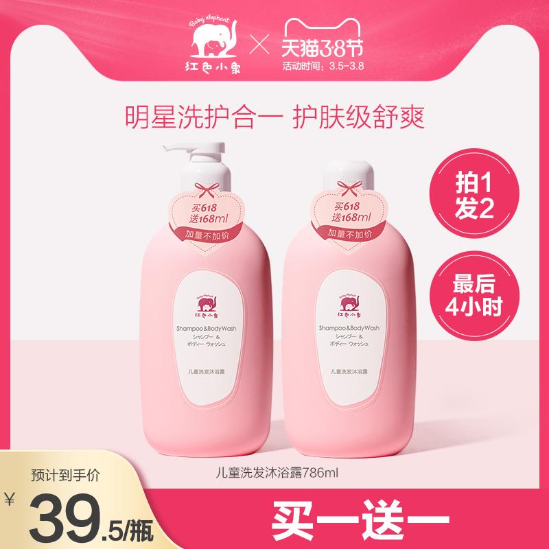 红色小象儿童洗发沐浴露二合一婴幼儿沐浴洗发水超大容量全家共享