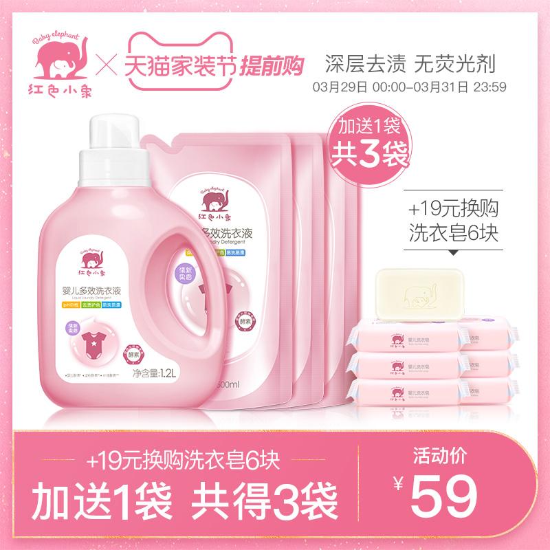 红色小象洗衣液婴幼儿宝宝新生皂液