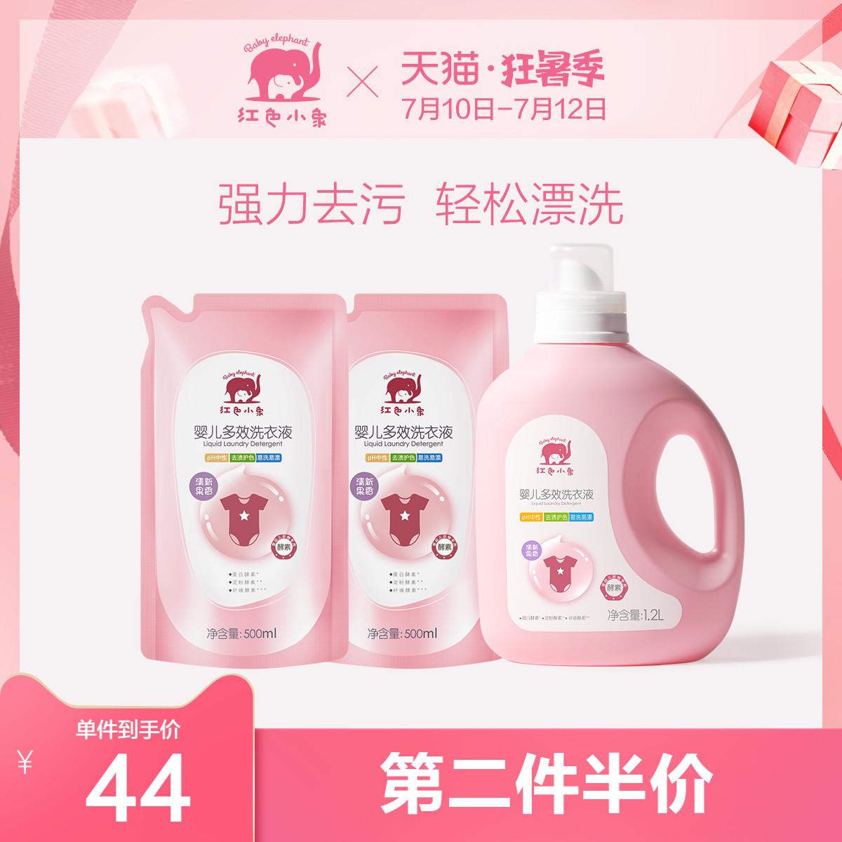 紅色小象嬰兒洗衣液嬰幼兒寶寶專用新生兒童特惠裝天然bb皂液正品