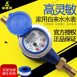 正品宁波埃美柯水表不锈钢高灵敏防滴偷水自来水家用水表AM4分6分图片