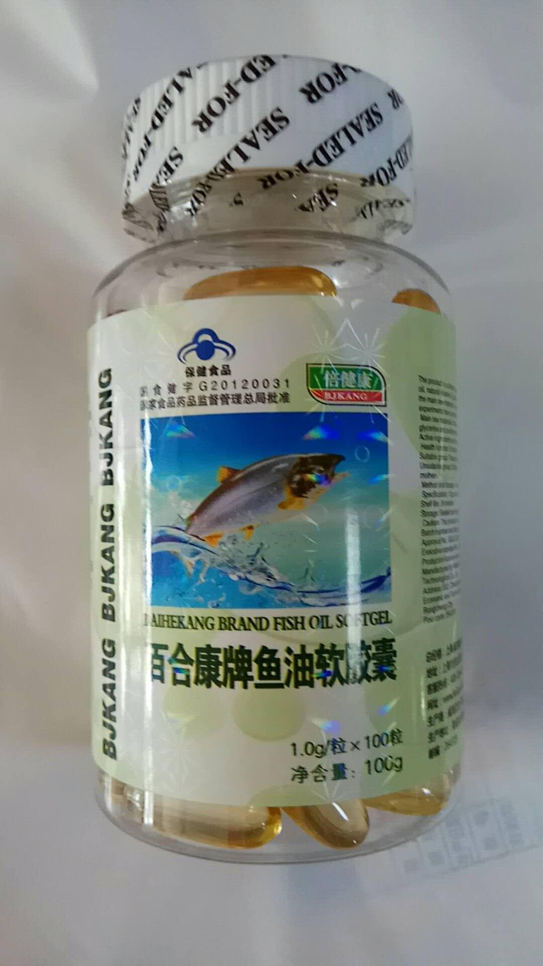 倍健康 百合康牌鱼油软胶囊 1.0g/粒*100粒实体发货保证正品包邮