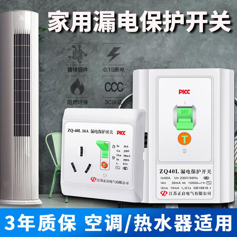 32A空调3P漏电保护器空气开关 10/16A热水器插头家用86插座断路器