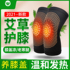 Self-heating magnetic therapy knee protection air-conditioned room to keep warm old cold legs female thin summer sports male basketball large size joints