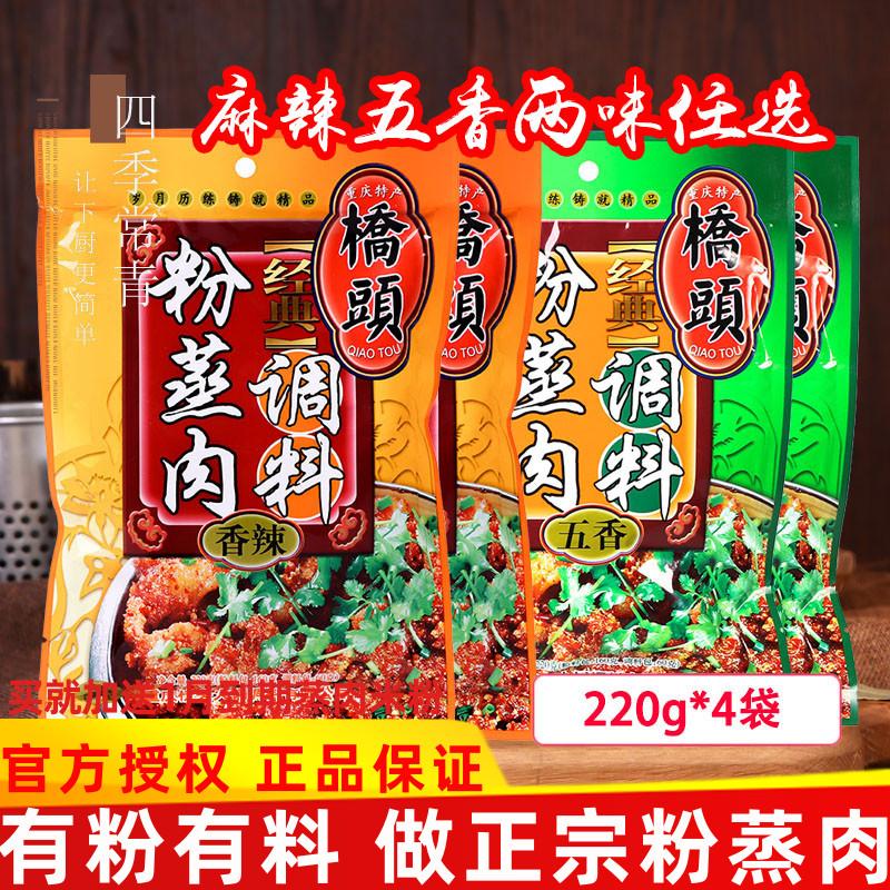 桥头牌粉蒸肉220g*4袋麻辣粉调料