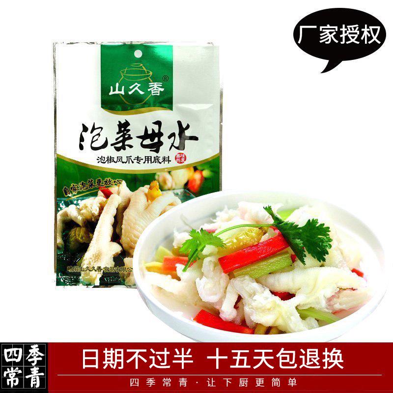 四季常青 四川山久香 泡椒凤爪调料专用母水引子正宗泡菜调料120g