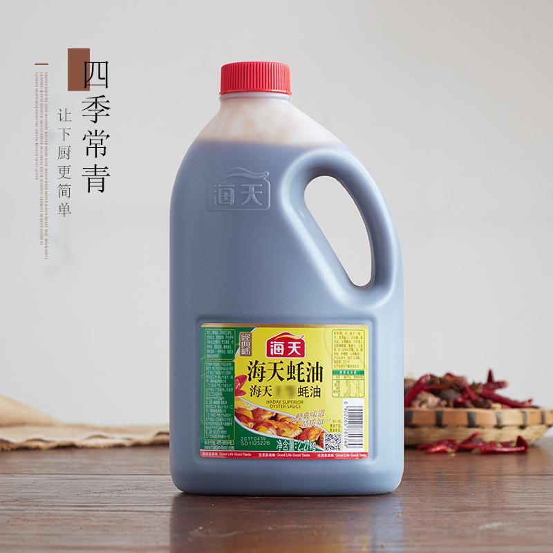 Четыре сезона часто зеленый гаитянский хорошо устрица масло 2.27kg потреблять масло в бутылках блюдо наклонение материал барбекю приправа вкус статья