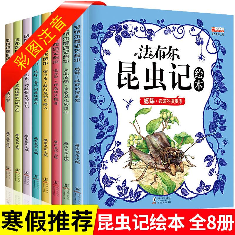 全套8册法布尔昆虫记 正版包邮小学生课外阅读书籍注音版儿童6-9-10-12周岁读物绘本故事书一二三年级课外书必读青少版原著图书10
