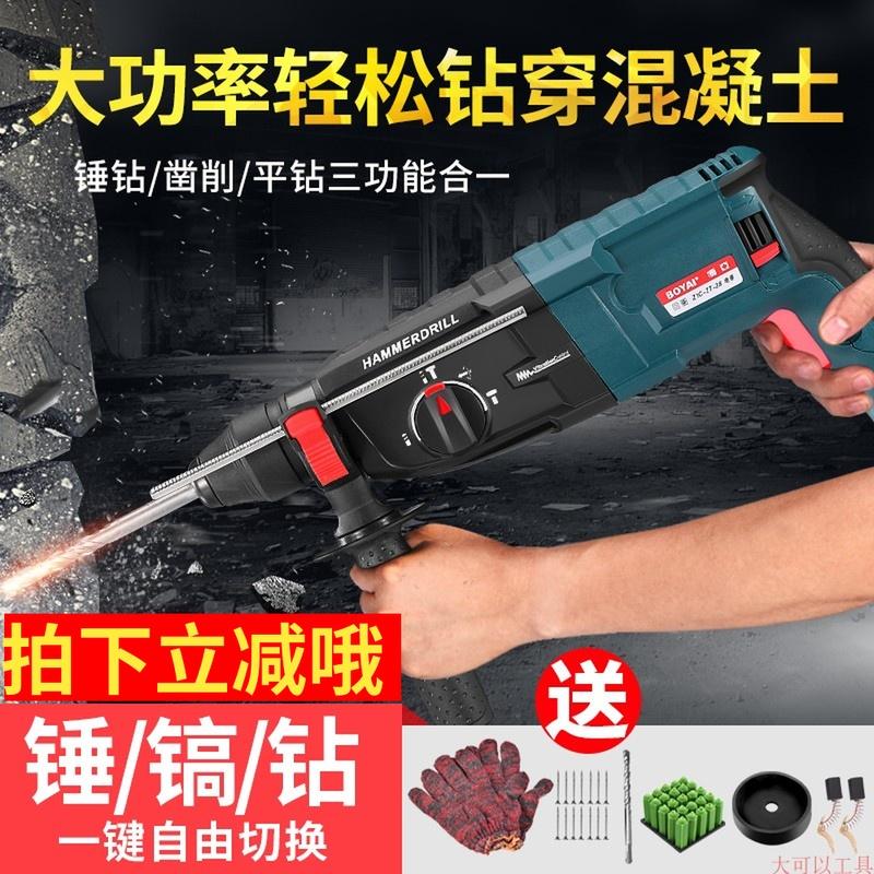 电锤电镐两用电锺冲击钻轻型三用德国品牌正品电动工具电钻
