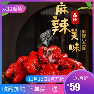 【买1发2】湖北麻辣小龙虾锁鲜包熟食