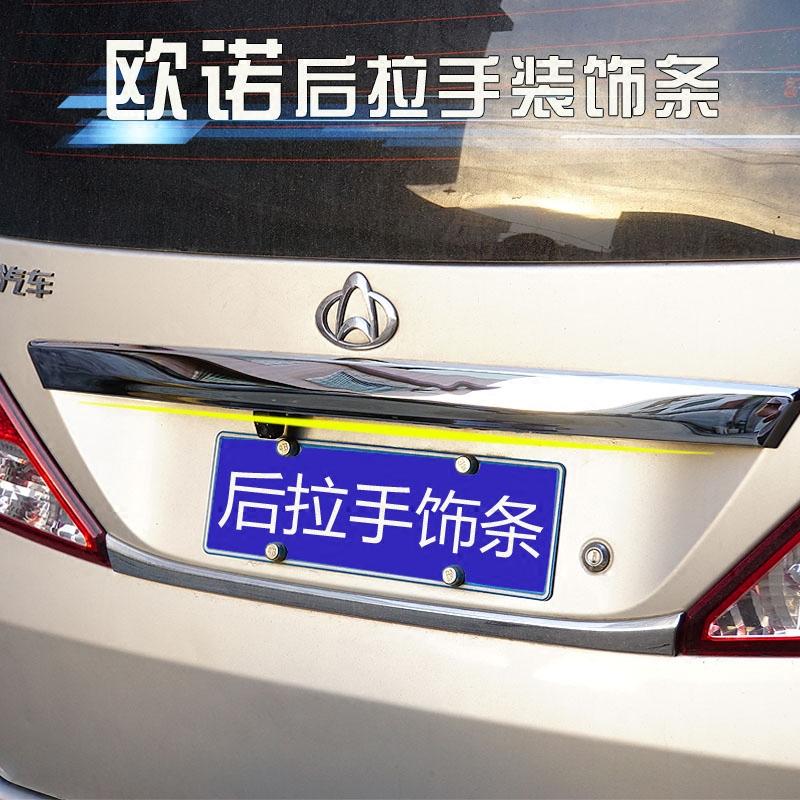 Changan onor refitted rear door handle, trunk decorative strip, special rear decorative strip, stainless steel accessories