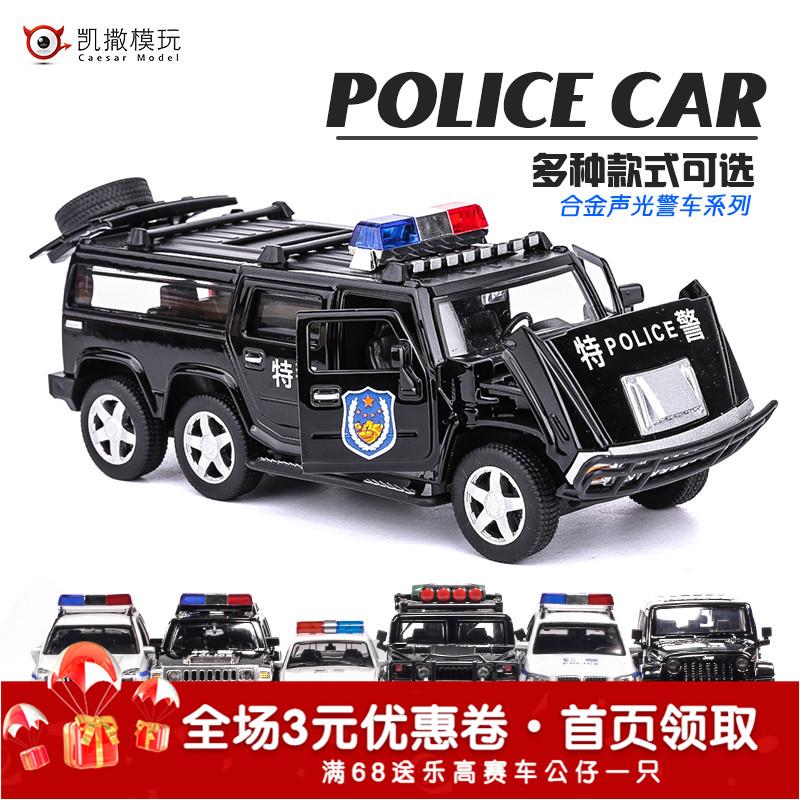 儿童警车玩具仿真警察车合金玩具小汽车男孩特警车玩具警汽车110