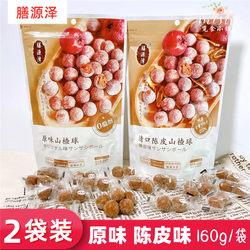 膳源泽原味清口陈皮山楂球160g果脯果糕类山楂制品酸甜开胃无核