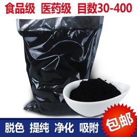 食品级粉末粉状活性炭椰壳煤质木质脱色除臭医用酒用水处理