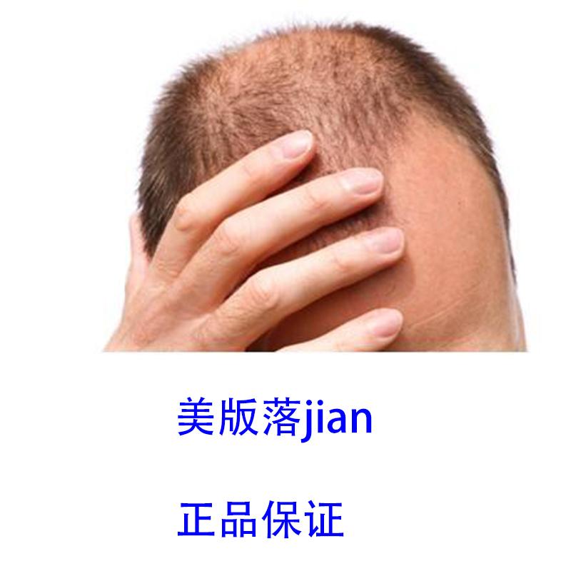 花洲进口 美版落健 男士 生发水 生发泡沫 头顶脂溢性育发生发液