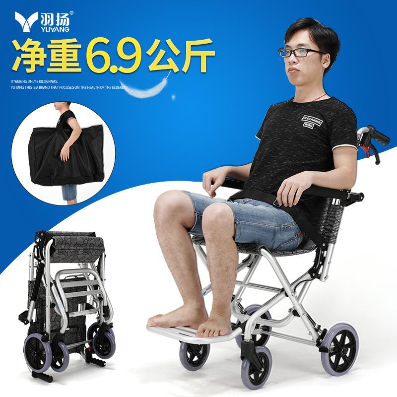 羽扬老人轮椅折叠轻便 便携老年残疾人超轻旅行儿童轮椅手推车小