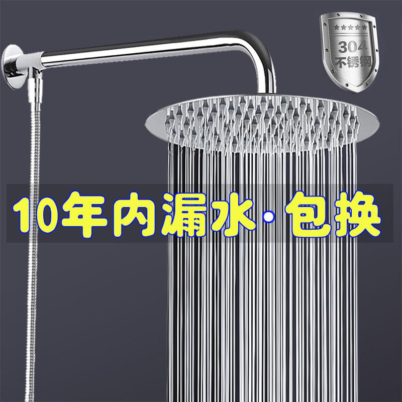 (用1元券)浴室增压单头洗澡304不锈钢大花洒