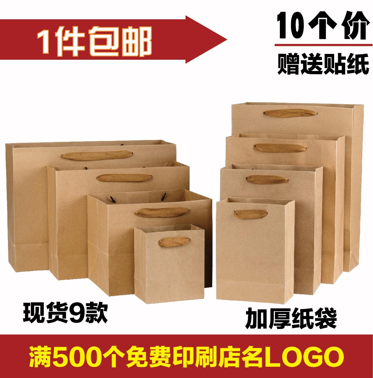 定做厚牛皮纸袋蜂蜜包装袋茶叶特产食品手提袋礼品服装袋鞋袋现货