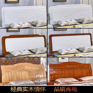 实木床头板简约现代橡胶木床头新款1.5/1.8/2米中式韩靠背经济型