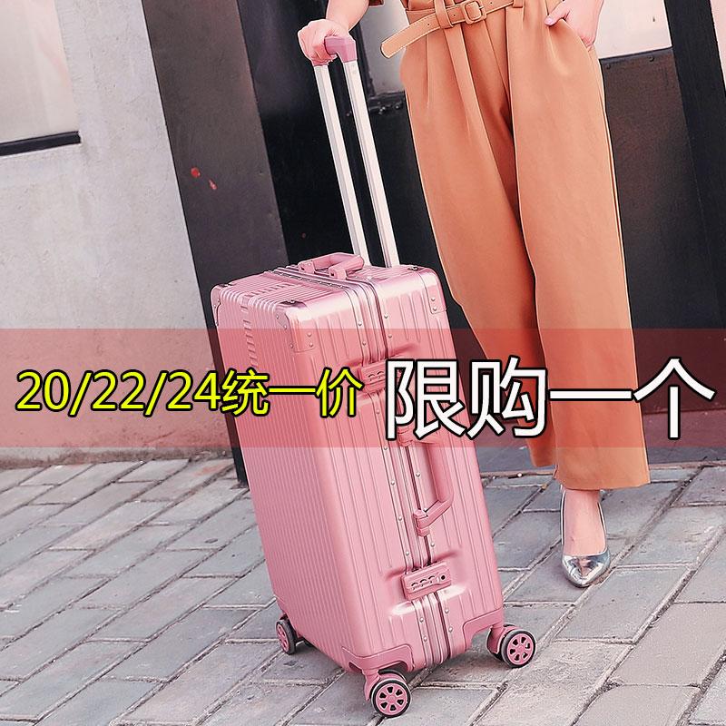 行李箱女韩版小清新大学生万向轮铝框旅行箱包网红男皮箱子密码箱