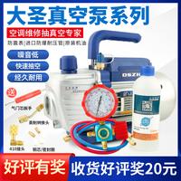 查看大圣1/2/3/4升迷你真空泵变频冰箱维修高真空抽空调真空泵加氟表价格
