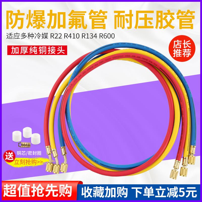 R410 R22 R134耐高压加液管 汽车空调加氟管 制冷剂 氟利昂冷媒管