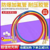 氟利昂冷媒管制冷劑汽車空調加氟管R134耐高壓加液管R22R410