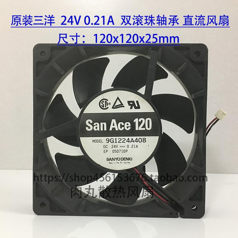三洋/SANYO 9 G 1224 A 248 V 0.21 A 12025 CM軸流ファン2線