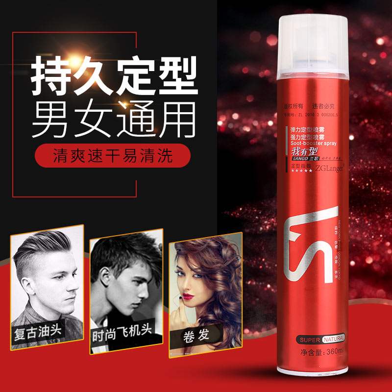 Lange hair spray spray shaping, dry scent, hair style, back hair curl, and long fluffy gel water.