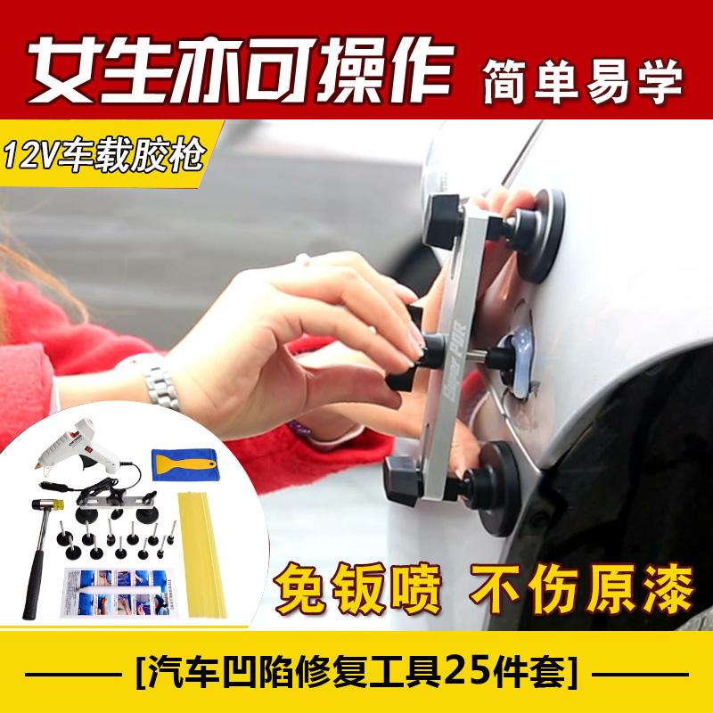汽车凹陷修复工具车身小坑无痕吸坑神器吸盘维修工具凹凸拉拨器