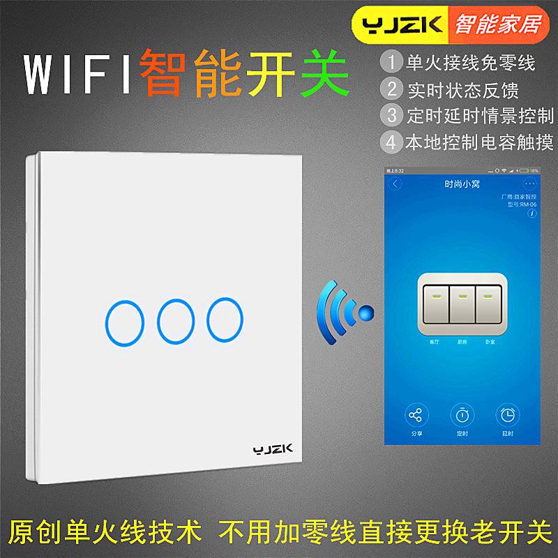 Умный домашний интеллект переключатель Wifi пульт дистанционного управления мобильным телефоном APP без Поверхность стекла с сенсорным типом 86 панель домашнее хозяйство