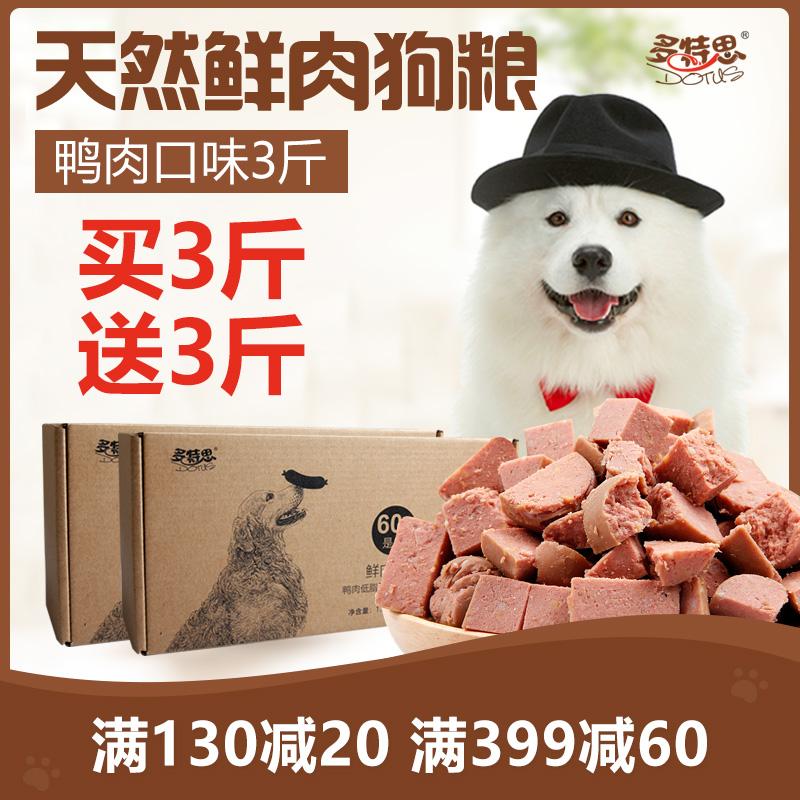 多特思全犬种鸭肉味美毛补钙型天然鲜肉湿狗粮1.5kg小型犬通用型
