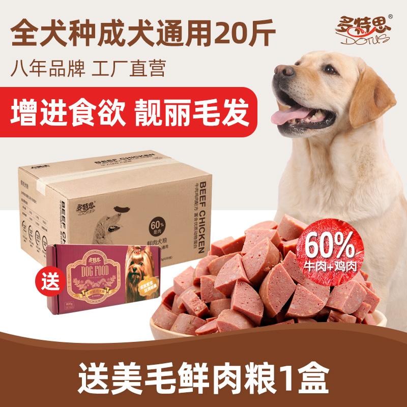 多特思天然鲜肉湿狗粮10kg泰迪拉布拉多金毛大小型犬成犬通用型