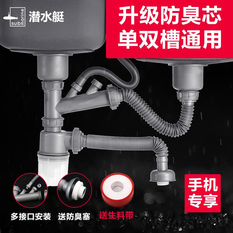 潛水艇洗菜盆下水管 廚房單槽雙槽排水管防臭防堵 水槽下水器