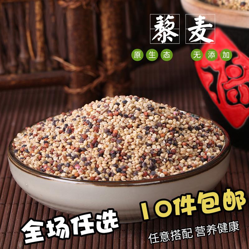 藜麦米  黑白红藜麦组合 三色藜麦宝宝孕妇辅食250g