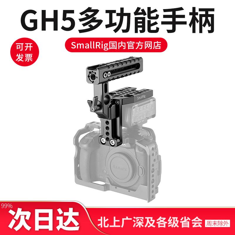 斯莫格smallrig 松下GH5手柄 拍视频相机配件低拍手持稳定器 2017