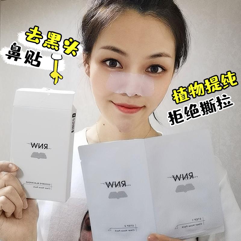 韩国RNW鼻贴去黑头祛粉刺闭口收缩毛孔温和清洁导出精华护理正品图片