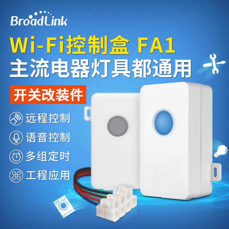 博联智能家居APP远程遥控电源智能开关电器定时插座WiFi控制盒