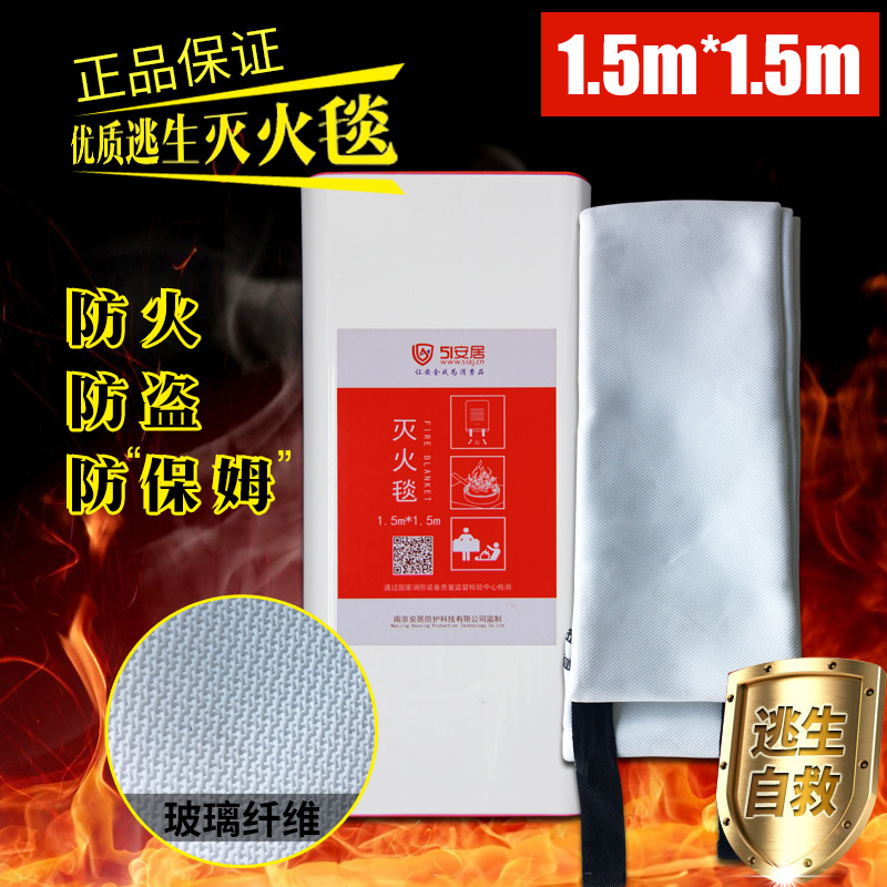 51安居灭火毯 1.5m*1.5m玻璃纤维防火毯 消防认证家庭厨房防火毯