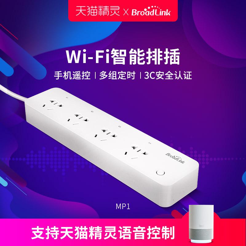 BroadLink博联智能家居插座插排 手机wifi多孔独立遥控排插MP1
