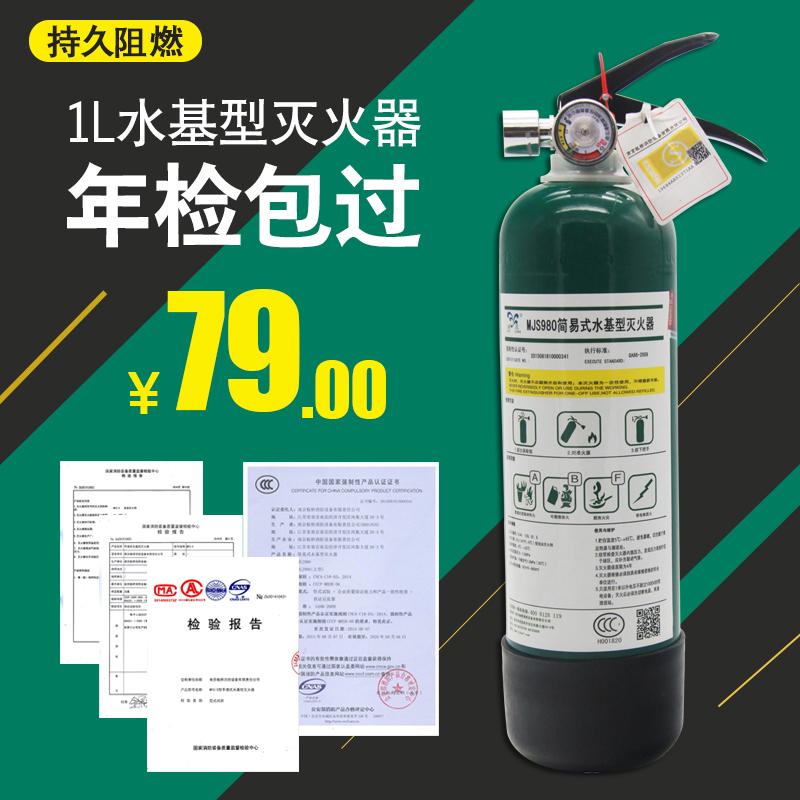 雨花车用家用1L绿色水基灭火器家用仓库消防认证国标消防器材包邮