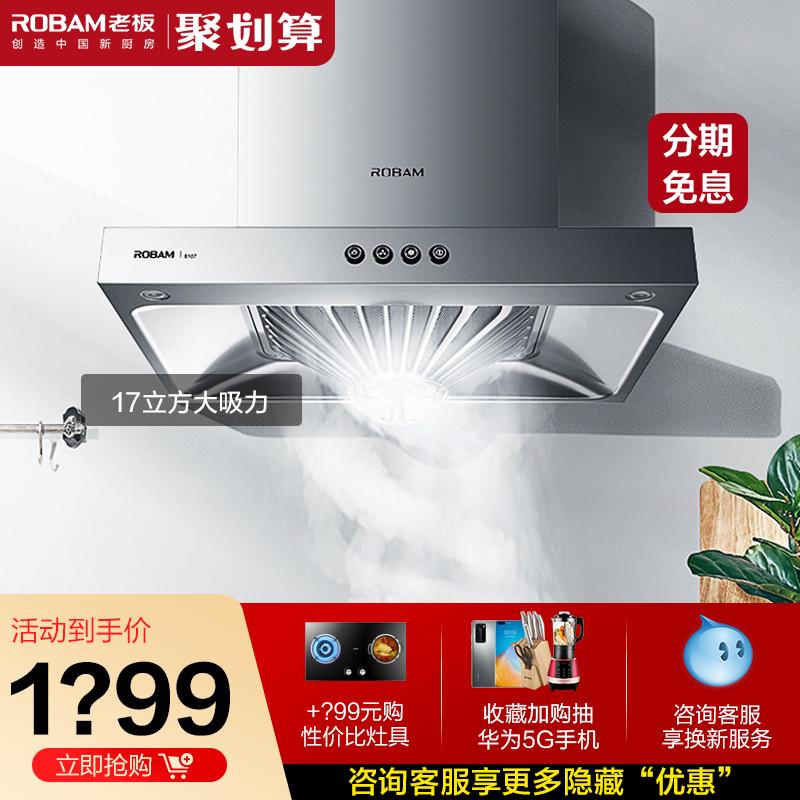 老板8107油烟机 小尺寸大吸力抽油烟机单灶厨房家用脱排油烟电器