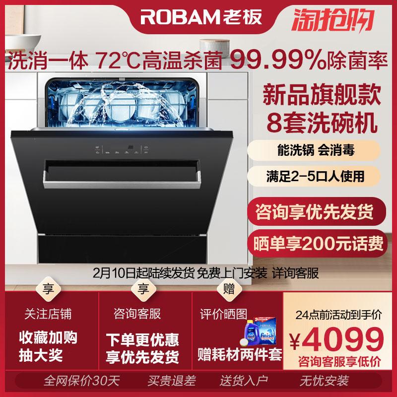 老板洗碗机全自动家用消毒柜一体机家电8套大容量嵌入式773X新品