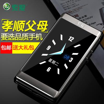 索爱 SA-Z6翻盖手机老人手机男女超长待机大声大字双屏老年机移动