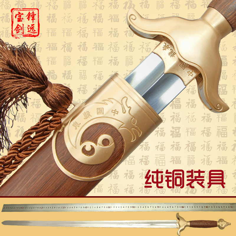 Лунцюань оригинал Меч Tai Chi меча фабрика прямой утренний мягкий меч мужские и женские Меч боевых искусств из нержавеющей стали не оправлен