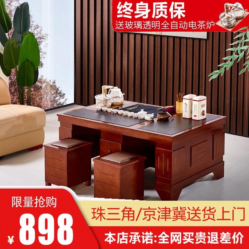 火烧石茶几功夫茶桌茶具套装一体实木智能小茶台办公室茶桌椅组合
