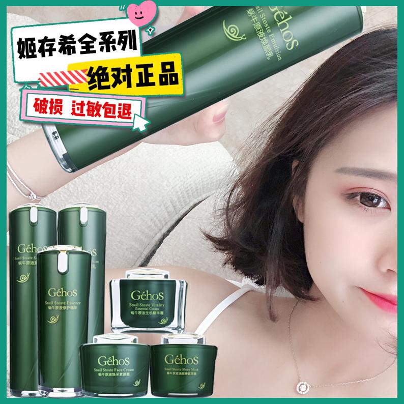Genuine jicunxiwa cow skin care product set four piece soft skin lotion plain face cream facial cleanser Moisturizing
