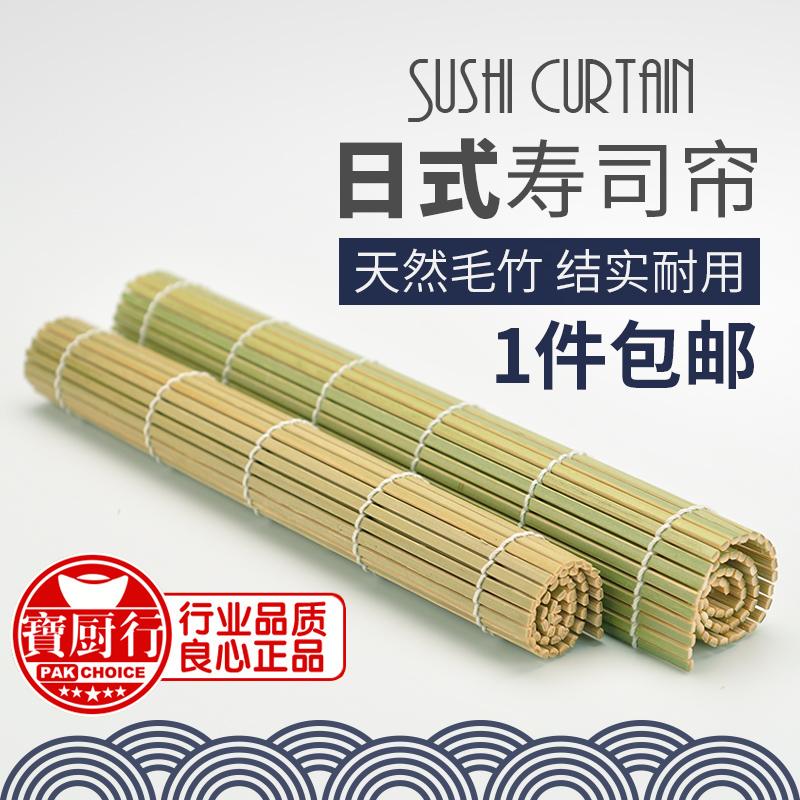 Японские суши-инструменты комплект Суши-занавес бамбуковый занавес бездомных водорослей пакет Инструмент для рисования